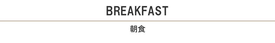 朝食見出し