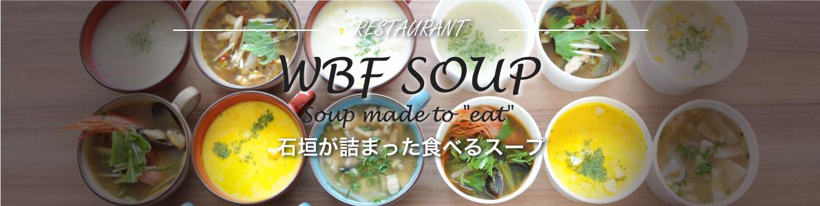 WBF SOUP 朝食