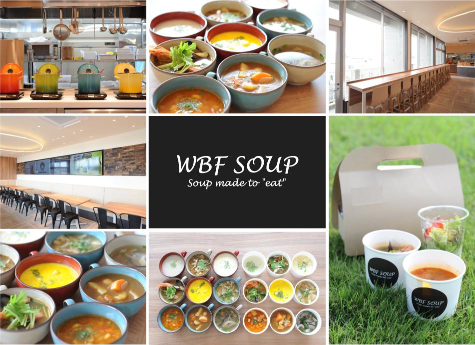 9種類のWBF SOUP 朝食フォトギャラリー