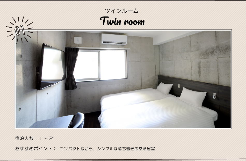 コンパクトながら、シンプルな落ち着きのある客室