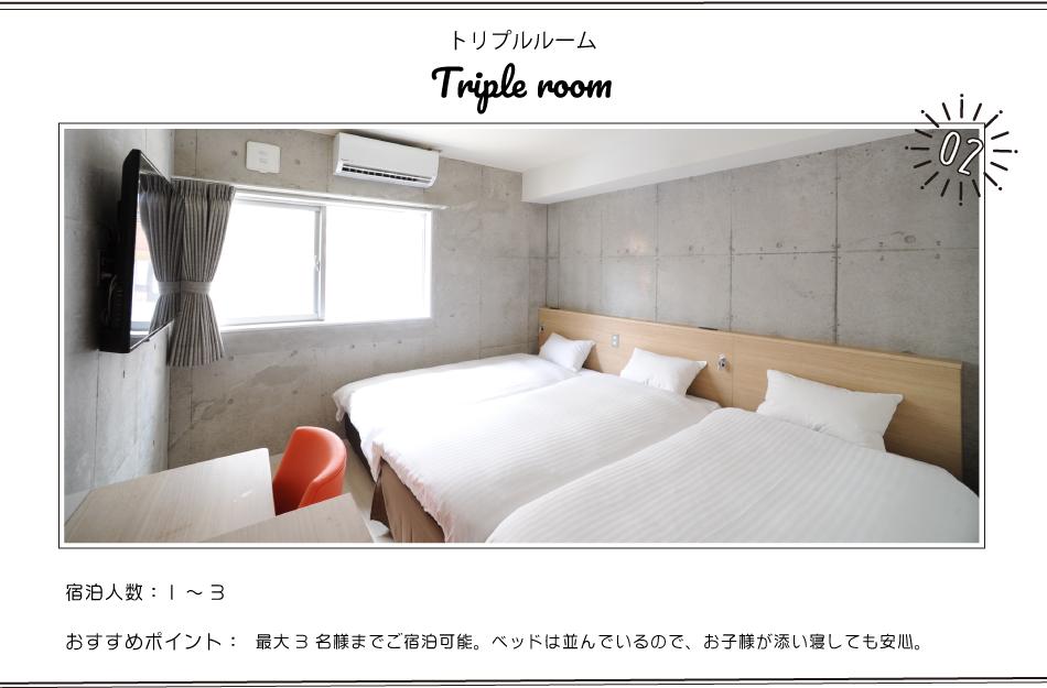 最大3 名様までご宿泊可能。ベッドは並んでいるので、お子様が添い寝しても安心。