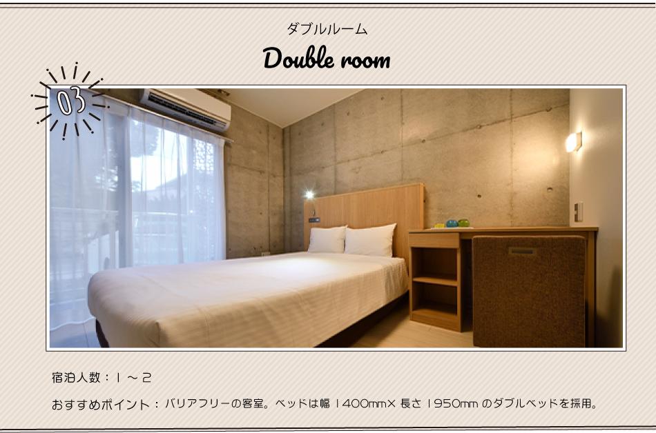 バリアフリーの客室。ベッドは幅1400mm×長さ1950mm のダブルベッドを採用。