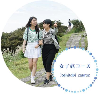 女子旅コース