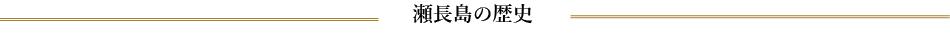 瀬長島歴史見出し