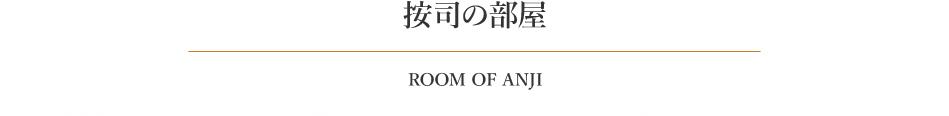 按司の部屋見出し